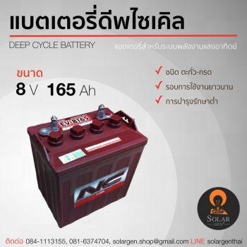 แบตเตอรี่ดีพไซเคิล 8โวลท์ 165(C20) แอมป์ Deep Cycle Battery 8V 165(C20) Ah