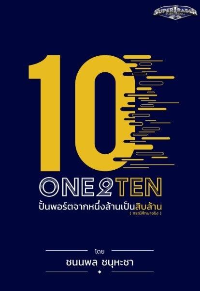 ONE2TEN ปั้นพอร์ตจากหนึ่งล้านเป็นสิบล้าน (กรณีศึกษาจริง)