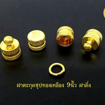 ฝาตะกุดชุปทองเหลือง 9นื้ว ฝาดิ่ง A11