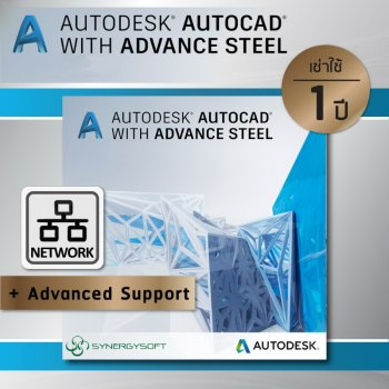 Autodesk AutoCAD with Advance Steel 2018 ถูกลิขสิทธิ์ เช่าใช้ 1 ปี + Advanced Supportodesk AutoCAD With Advance Steel  + NETWORK
