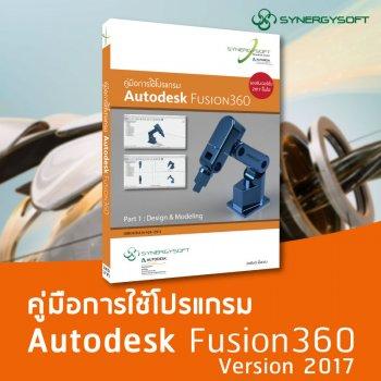 คู่มือการใช้โปรแกรม Autodesk Fusion360 2017 Part 1