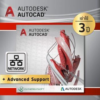 AutoCAD 2018 ถูกลิขสิทธิ์ เช่าใช้ 3 ปี + Advance Support + Network