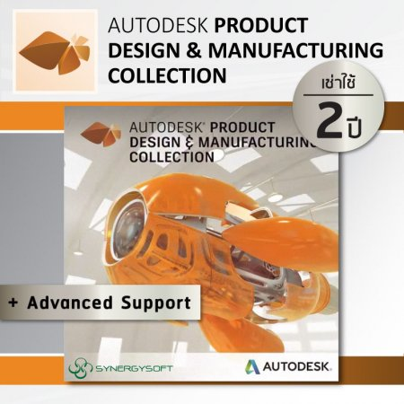 Autodesk Product Design and Manufacturing Collection 2018 ถูกลิขสิทธิ์ เช่าใช้ 2 ปี + Advance Support