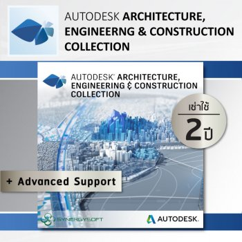 Autodesk Architecture Engineering and Construction Collection ถูกลิขสิทธิ์ เช่าใช้ 2 ปี + Advanced Support