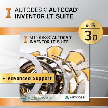 AutoCAD Inventor LT Suite 2018 เช่าใช้ 3 ปี ถูกลิขสิทธิ์ + Advance Support