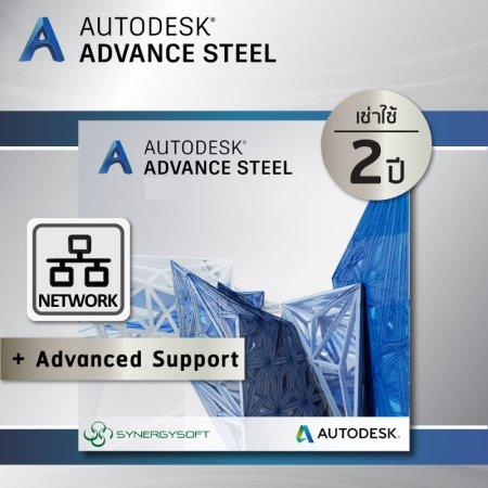 Autodesk Advance Steel 2019 ถูกลิขสิทธิ์ เช่าใช้ 2 ปี + Advanced Support + Network