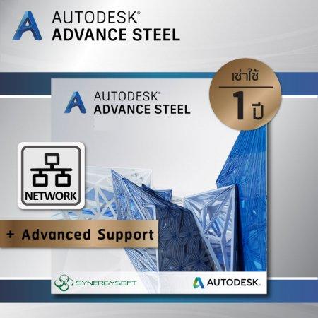 Autodesk Advance Steel 2019 ถูกลิขสิทธิ์ เช่าใช้ 1 ปี 1 ไลเซนส์ + Advanced Support + Network