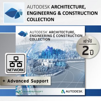 Autodesk Architecture Engineering and Construction Collection ถูกลิขสิทธิ์ เช่าใช้ 2 ปี + Advanced Support + Network