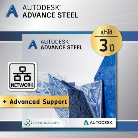 Autodesk Advance Steel 2019 ถูกลิขสิทธิ์ เช่าใช้ 3 ปี + Advanced Support + Network
