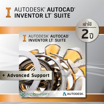AutoCAD Inventor LT Suite 2018 เช่าใช้ 2 ปี ถูกลิขสิทธิ์ + Advance Support