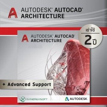 Autodesk AutoCAD Architecture 2019 ถูกลิขสิทธิ์ เช่าใช้ 2 ปี 1 ไลเซนส์ + Advance Suppor