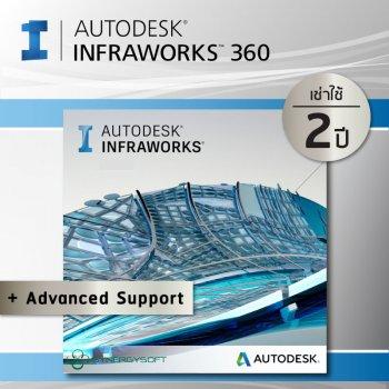 Autodesk Infrawork 360 2018 ถูกลิขสิทธิ์ เช่าใช้ 2 ปี + Advanced Support