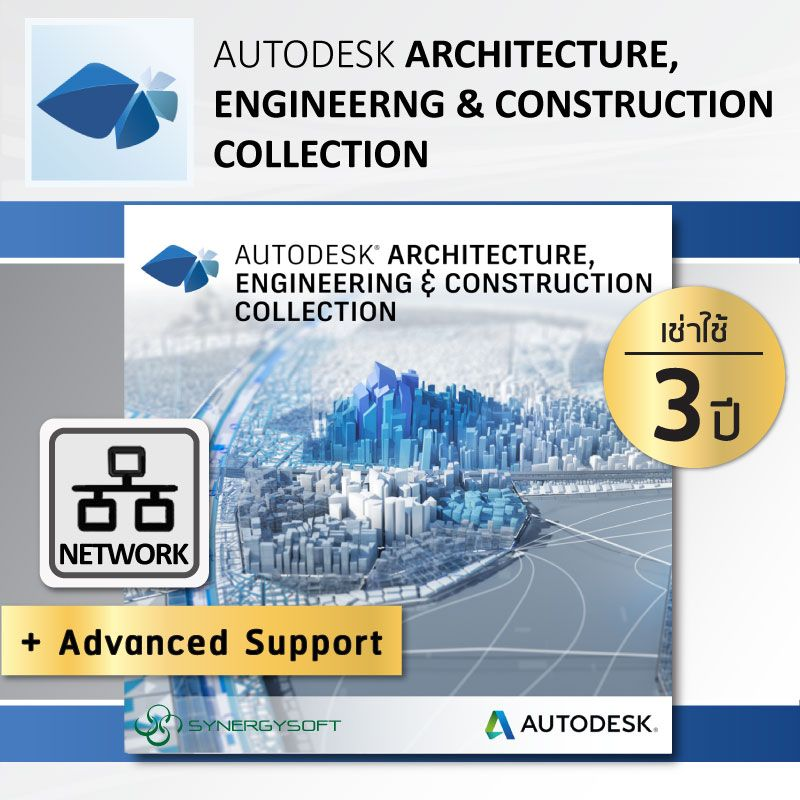 Autodesk Architecture Engineering and Construction Collection 2018 ถูกลิขสิทธิ์ เช่าใช้ 3 ปี + Advanced Support + Network