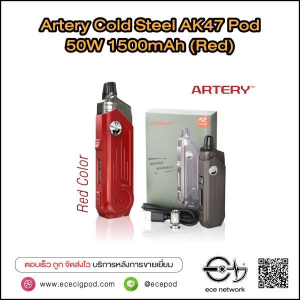 Artery Cold Steel AK47 Pod 50W 1500mAh (Red)