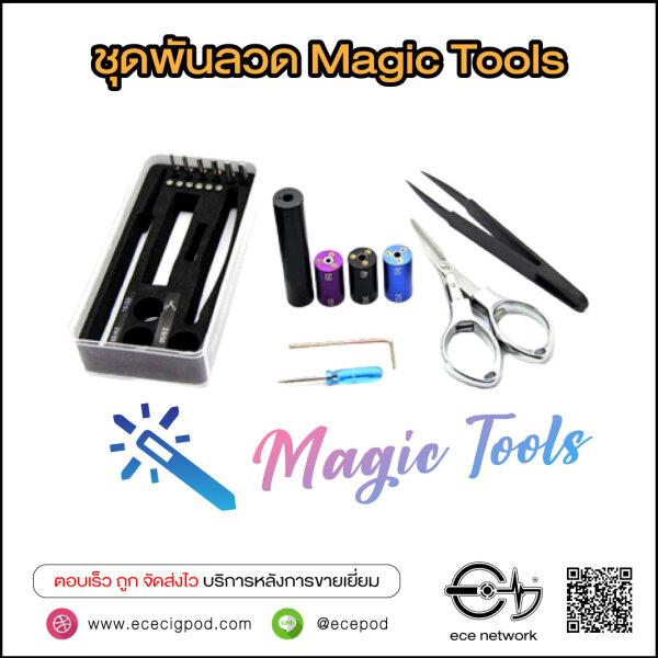 Magic Tools Kit