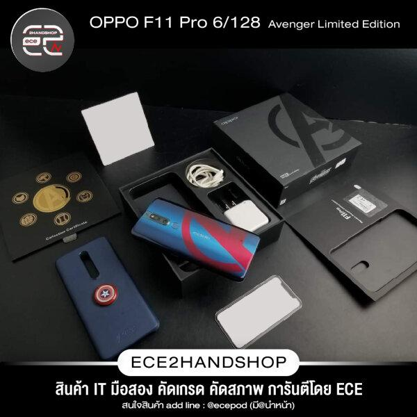 OPPO F11 Pro 6128 Avenger Limited Edition