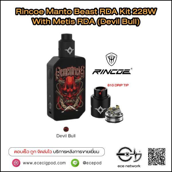 Rincoe Manto Beast RDA Kit 228W (Devil Bull)