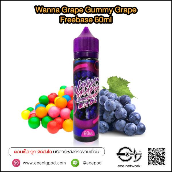 Wanna Grape Gummy Grape Freebase 60ml