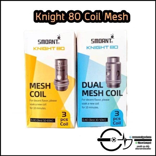Smoant Knight 80w Mesh Coil 0.3 - 0.4