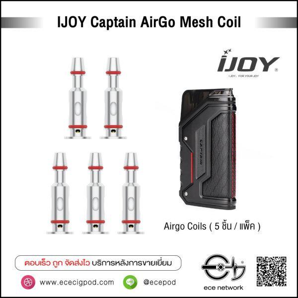 IJOY Captain AirGo Mesh Coil 0.8ohm (5ชิ้น/แพ็ค)