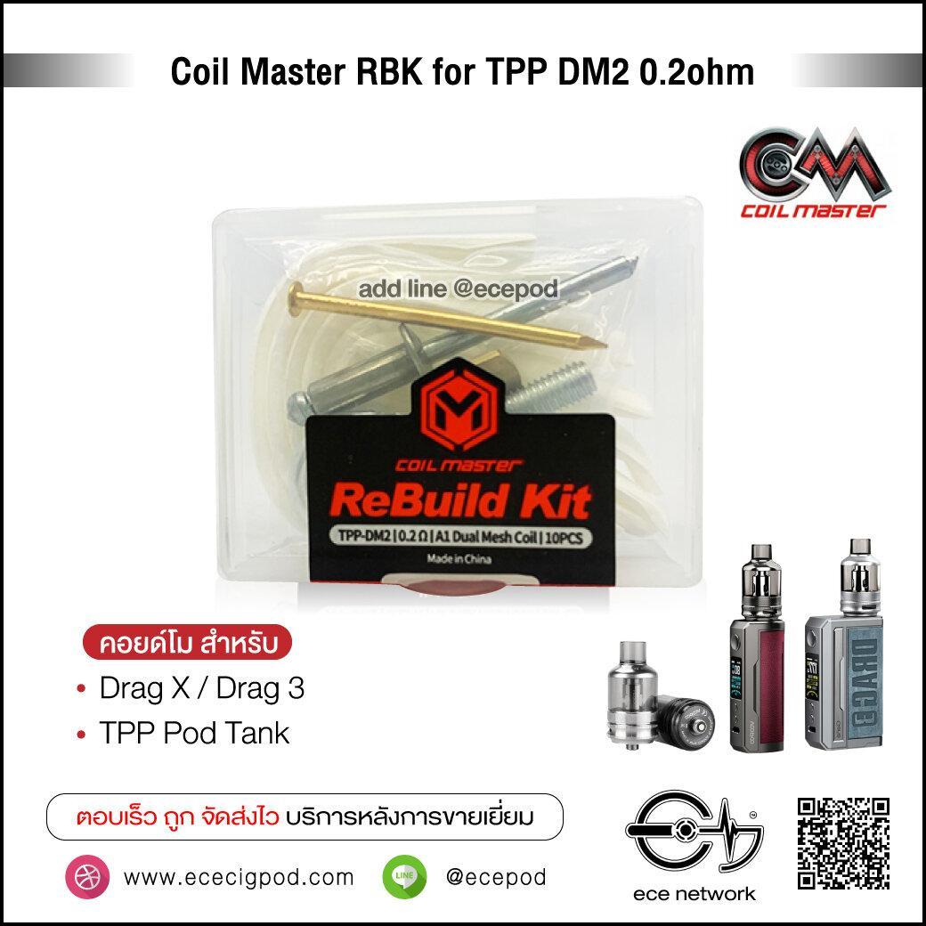 Coil Master RBK for TPP DM2 0.2ohm