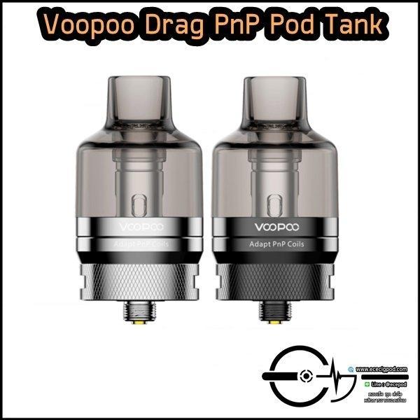 Voopoo Drag S / X PnP Pod Tank 4.5ml (มีขั้ว 510 มาให้ด้วย)