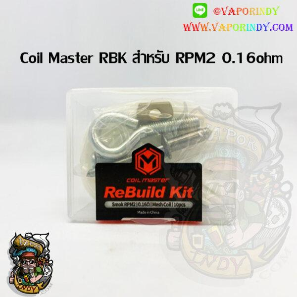 * Coil Master RBK for RPM2 0.16ohm