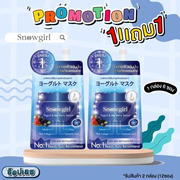 Snowgirl Yogurt & Mix Berry Serum