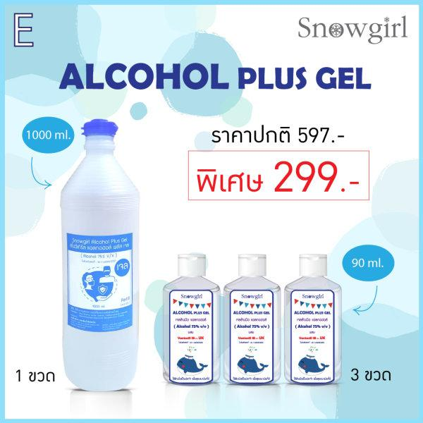 Snowgirl Alcohol Set E
