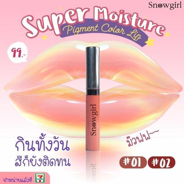 Super Moisture & Pigment Color Lip (1แท่ง)