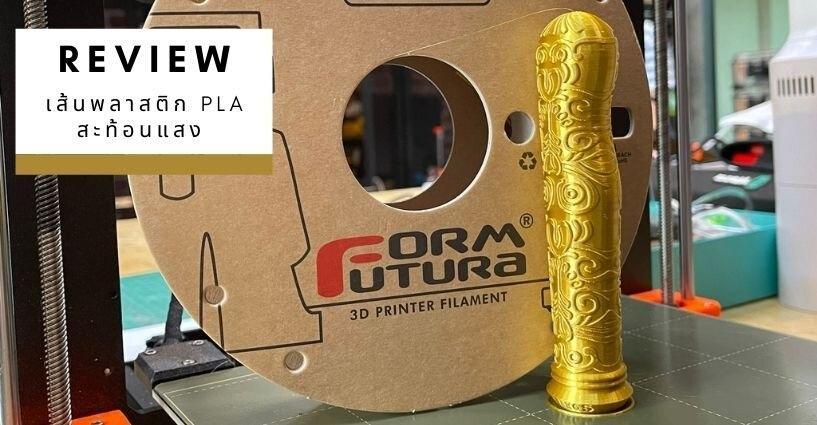 รีวิวเส้นพลาสติกเงาสะท้อนแสง High Gloss PLA จาก Formfutura