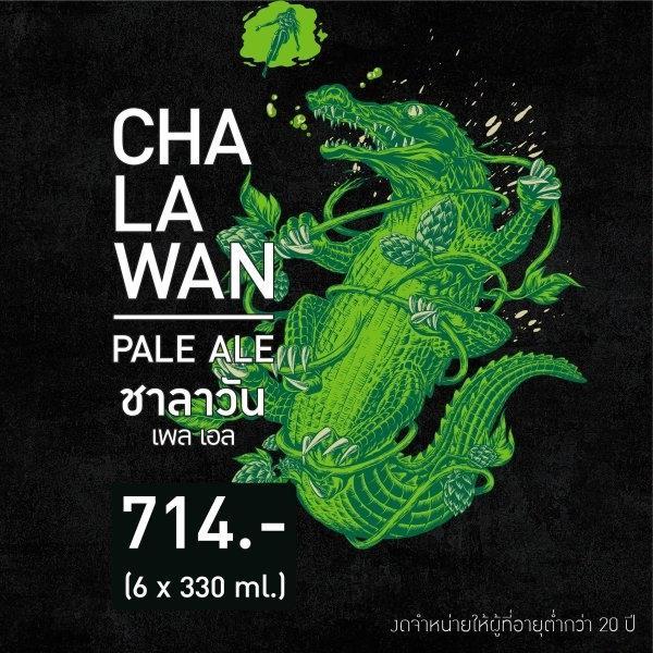 ชาลาวัน เพล เอล แพค 6ขวด (Chalawan Pale Ale)