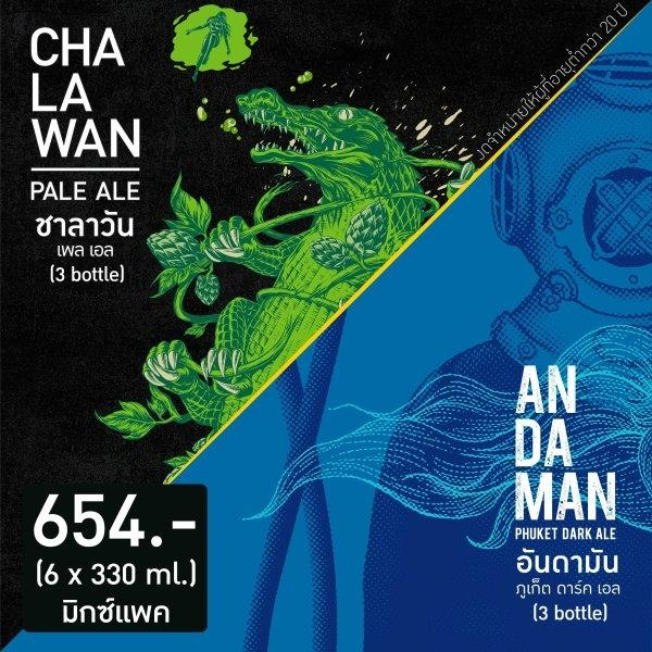 Mix Pack - Chalawan(3), Andaman(3)