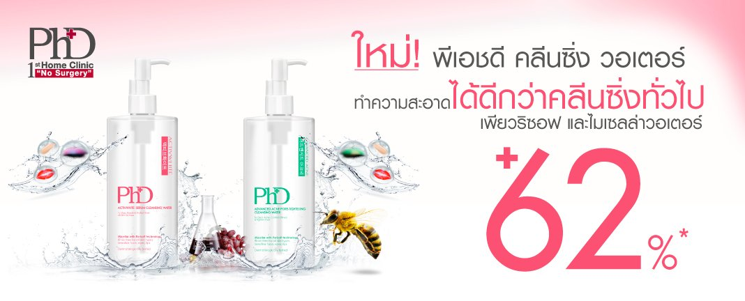 PhD Cleansing Water