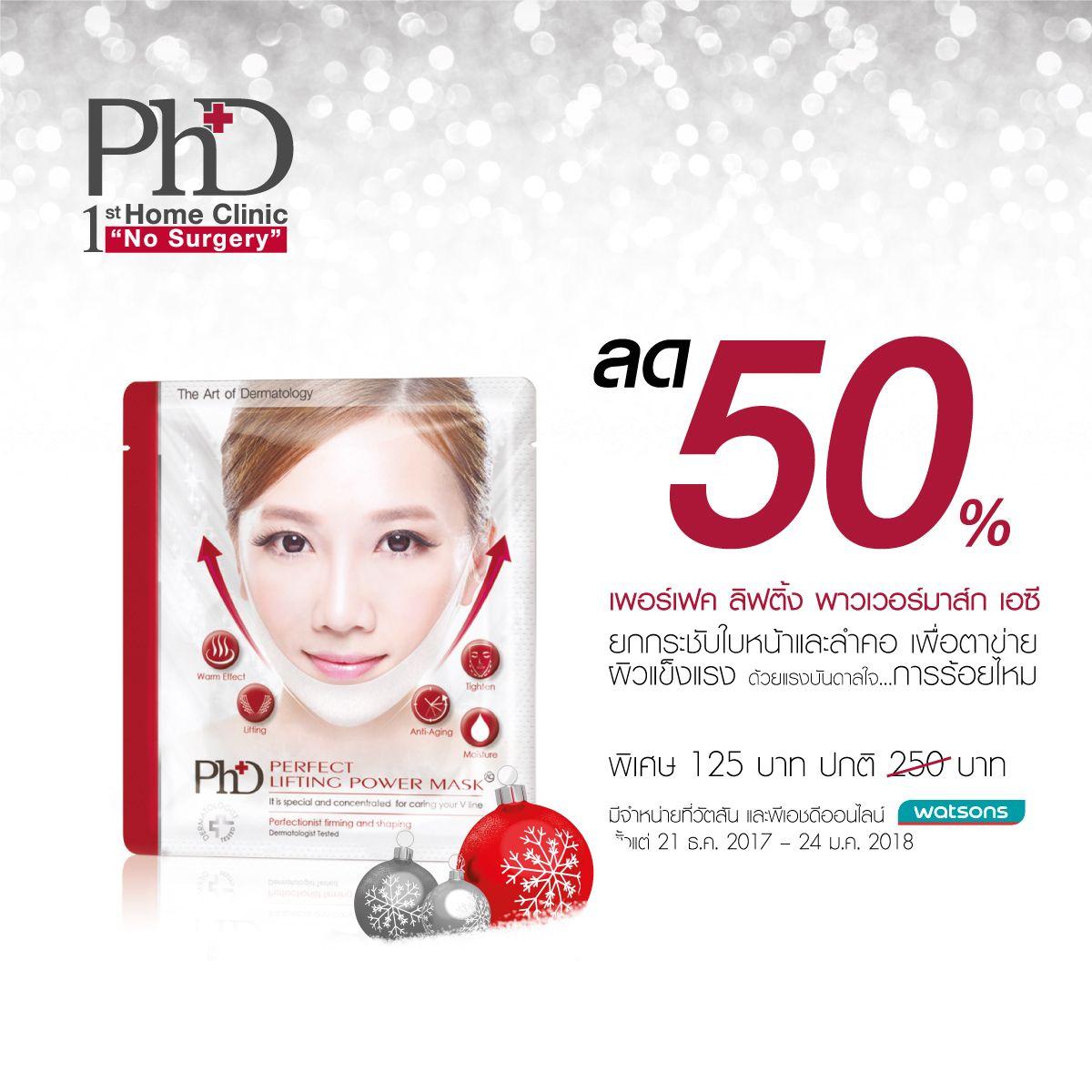 PhD Perfect Lifting Mask AC 12 ml. (คอร์ส 1 สัปดาห์)