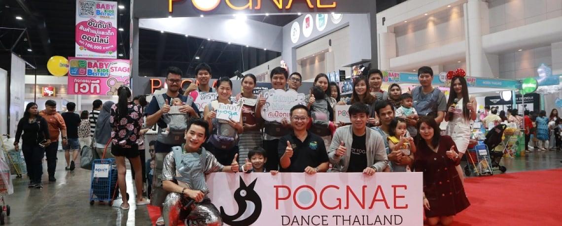 POGNAE Dance ครั้งที่ 8
