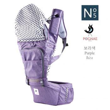 เป้อุ้มเด็ก POGNAE - No.5 Purple