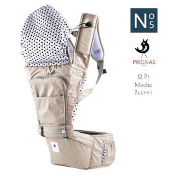 เป้อุ้มเด็ก POGNAE - No.5 Mocha