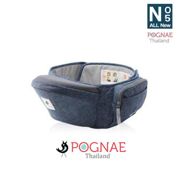 Hipseat Only No.5 Neo - Denim Blue (Pre-Order)