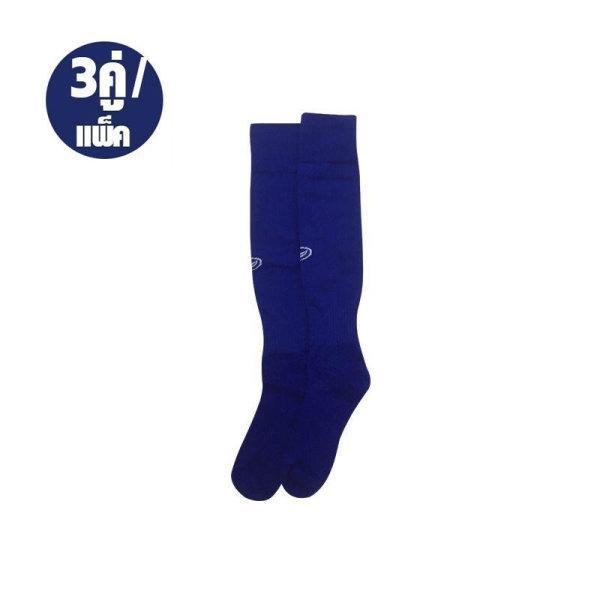 ถุงเท้าฟุตบอลสีล้วนปี 2017 (3คู่/แพ็ค) สีน้ำเงิน รหัส:025114