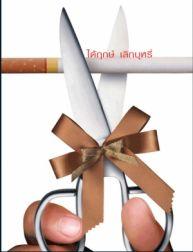 บุหรี่ไฟฟ้าสุดยอดบุหรี่ที่คุณต้องร้อง ว้าว