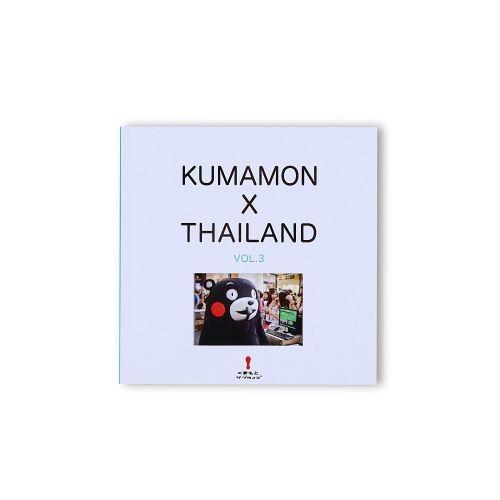 KUMAMON Photobook Vol.3 |โฟโต้บุ๊ค เล่ม 3