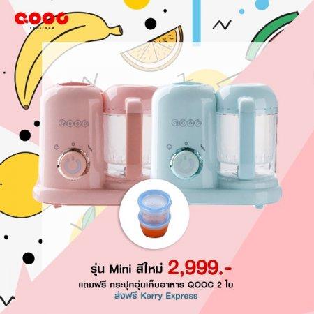 QOOC รุ่น mini สี Pink&Blue