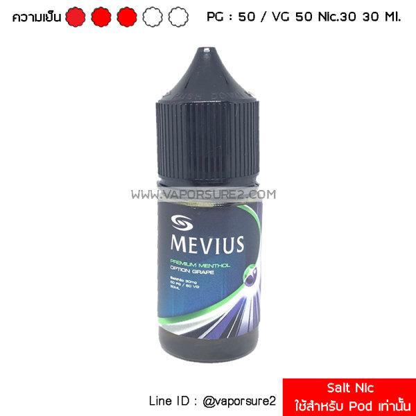 เย็น Salt Nic -Mevius Grape Nic.30 30 Ml. PG50/VG50