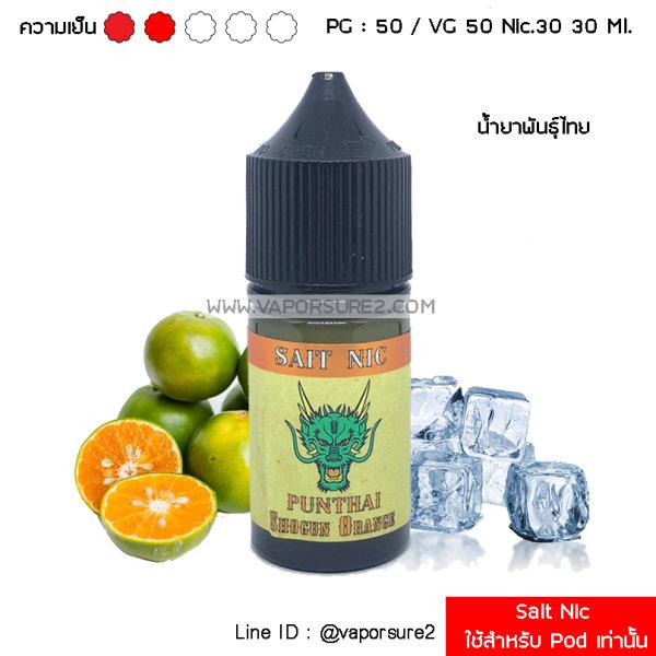 Salt Nic - Punthai Shogun Orange Nic.30 30Ml PG50/VG50