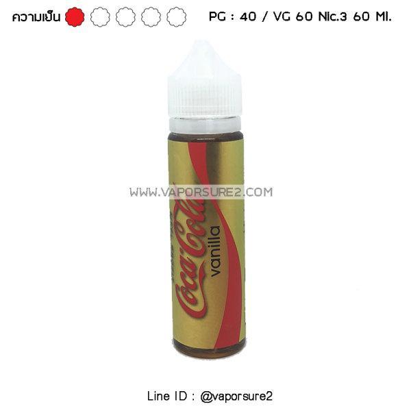 Coca วนิลา Nic.3 40PG/60VG 60 Ml.