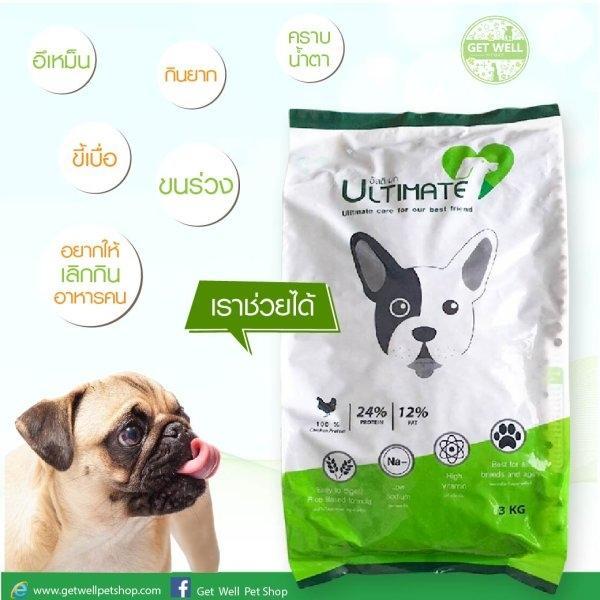 อาหารเม็ดสุนัข Ultimate รสไก่ 3 กก - เกรดพรีเมี่ยม