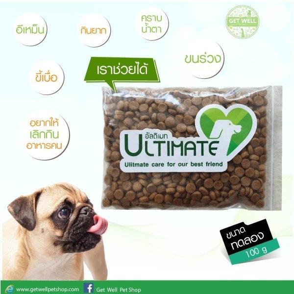อาหารเม็ดสุนัข ขนาดทดลอง 100 g Ulitmate