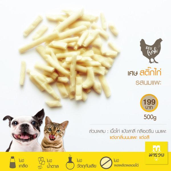 มารวย เศษ สติ๊กไก่ รสนมแพะ 500 g มีวัตถุแต่งกลิ่น-สี