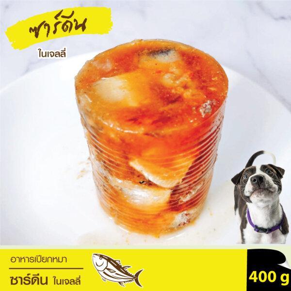 ซาร์ดีน ในเจลลี่ 400 ก อาหารเปียกหมา กระป๋องเปลือย